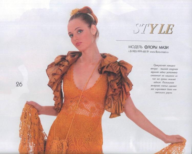 Журнал мод вязание pdf