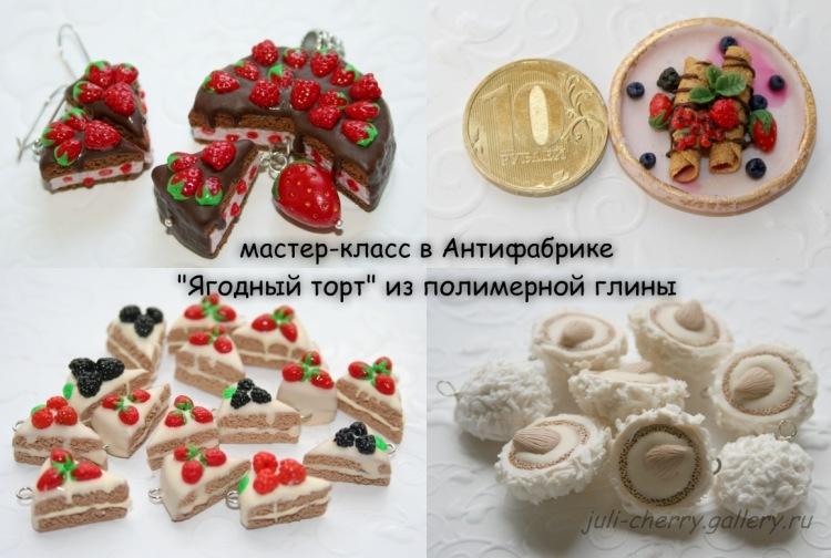 Полимерная глина мастер класс тортики