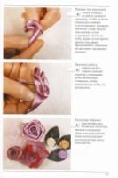 Книга: розы из шёлковых лент Ленты.  Фото 2.