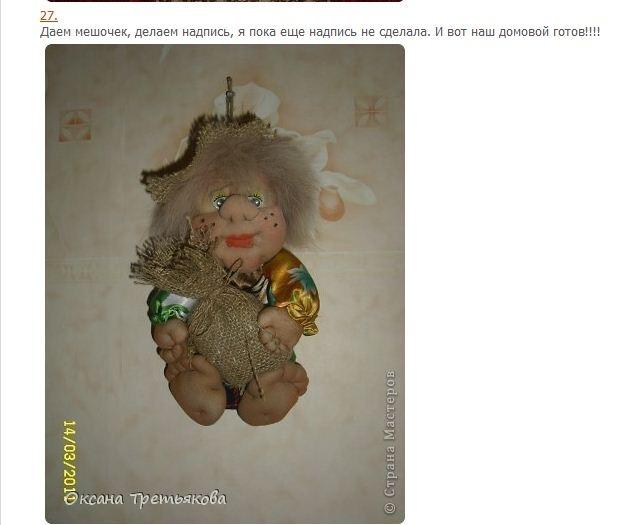 Домовёнок своими руками из капроновых колготок