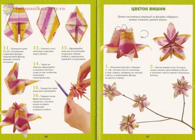 Оригами из бумаги ваза схема как сделать