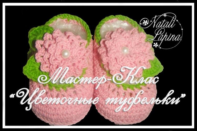 Цветочные туфельки.МК от Натальи Лапиной. Обсуждение на LiveInternet - Российский Сервис Онлайн-Дневников