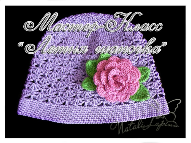 В схеме вязания шапки использованы лишь простые элементы. за схему и описание,долго искала вариант летней шапочки,Вы