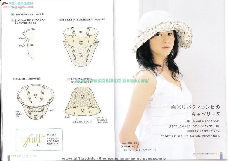 Как сшить шляпку из ткани своими руками 73
