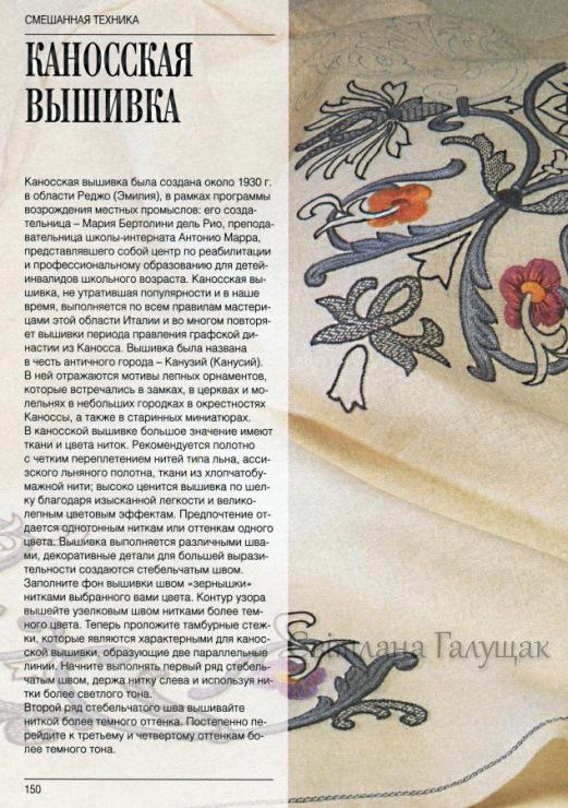Курсы вышивки в италии 44