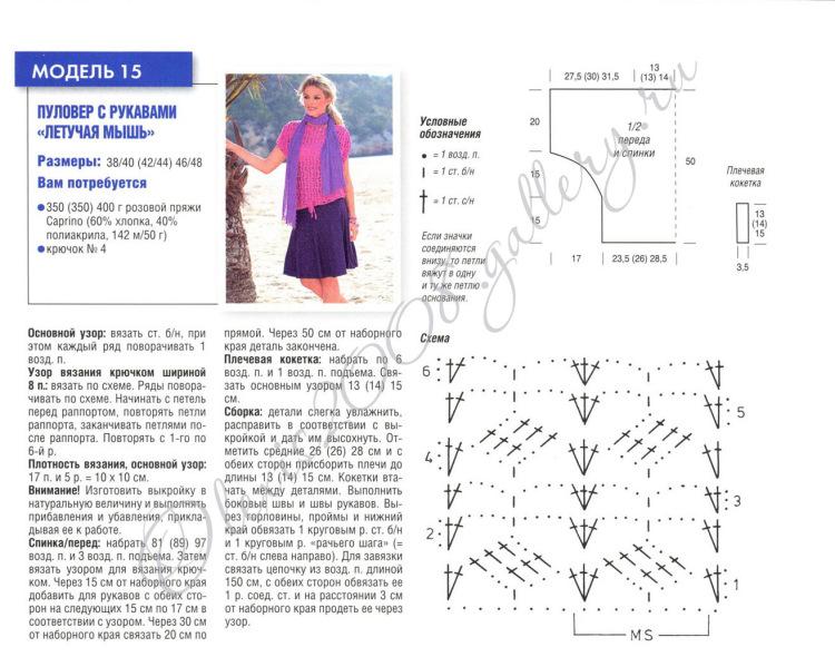 Как связать свитер с рукавами летучая мышь схема