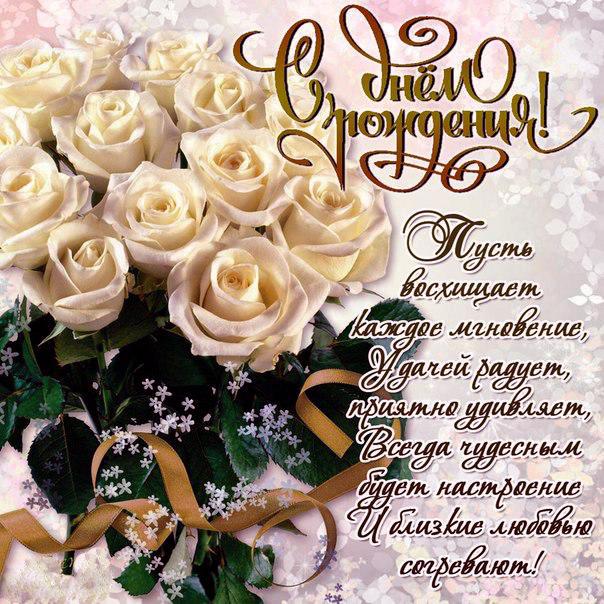 Поздравления с днем рождения! - Страница 9 368889-8c6ea-81999534--u8bcb5