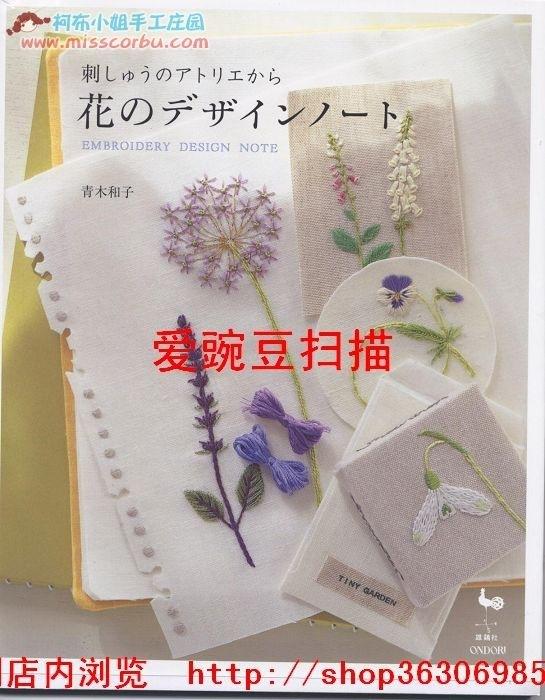 """Часть 4. Часть 5. Часть 6. RICO - Tea Time """".  Журнал по вышивке.  Серия сообщений.  Нежные растения Kazuko Aoki."""